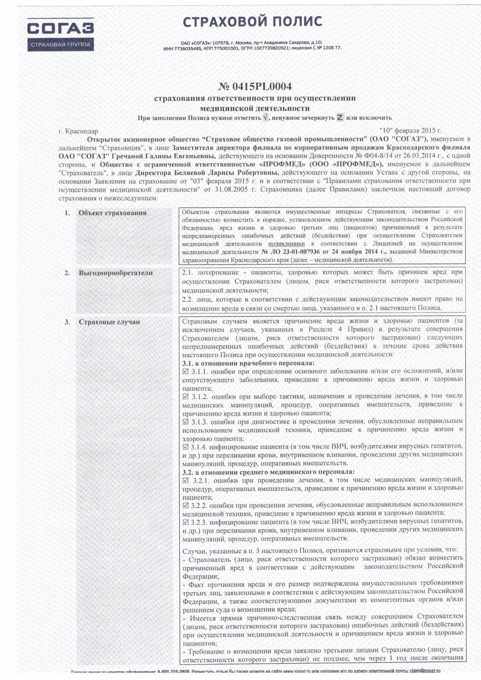 Оформление личной медицинской книжки в г Жуковский